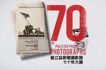 台灣-《瞬間的永恆-普立茲新聞攝影獎70年大展》