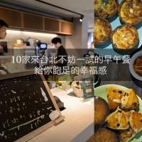 10家來台北一定要嘗試的早午餐,給你飽足的幸福感 22