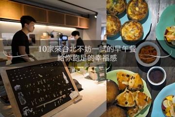 10家來台北不妨一試的早午餐,給你飽足的幸福感