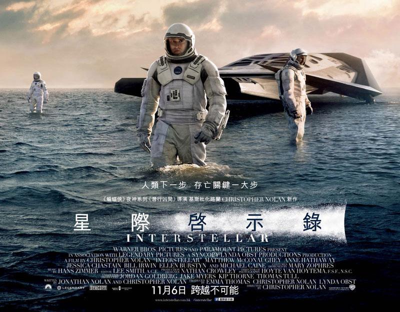 送你《星際啟示錄》(Interstellar) 香港優先場戲飛 2