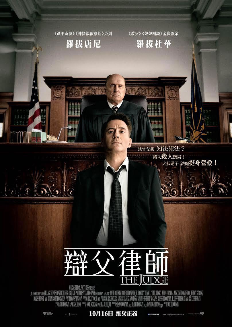送你《辯父律師》香港優先場戲飛! 1