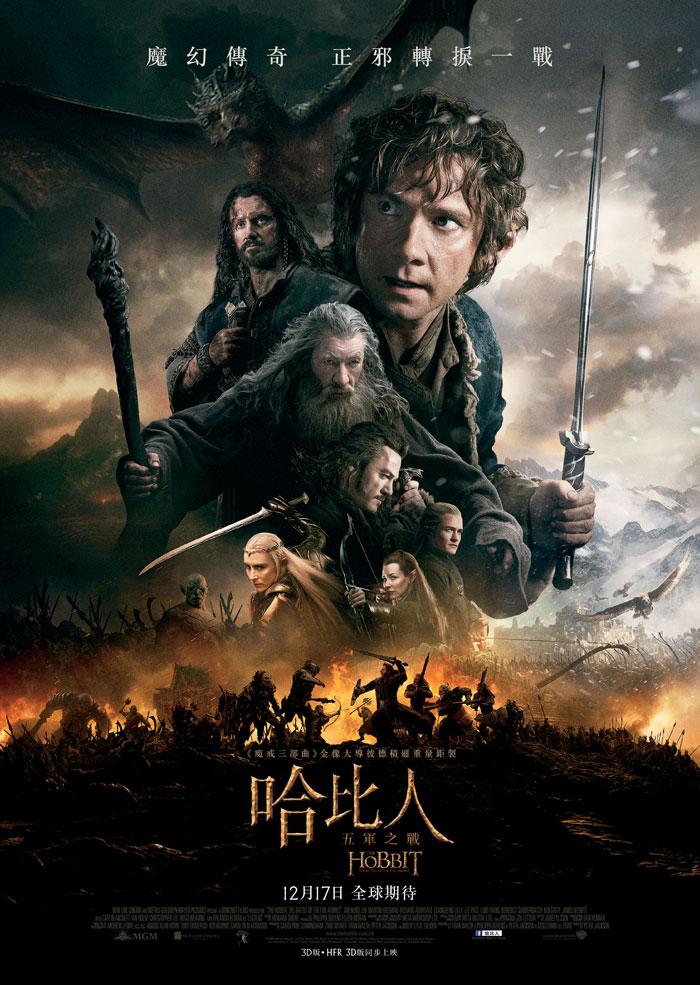 送你《哈比人:五軍之戰 》(THE HOBBIT: THE BATTLE OF THE FIVE ARMIES)香港優先場戲飛 9