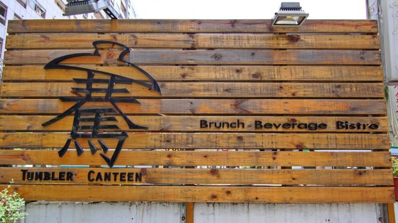 精選台北6家質感平價咖啡廳,小荷包也能享受悠閒午後 1