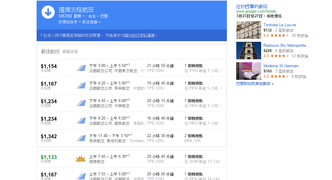 6 Google Flights Tricks That Are Better Than Any Travel Agent 3