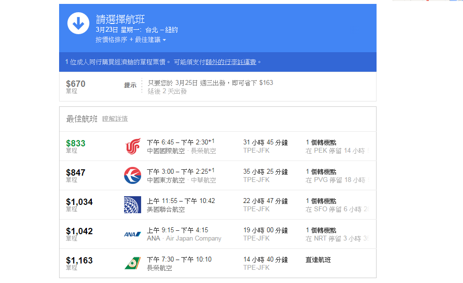 6 Google Flights Tricks That Are Better Than Any Travel Agent 5