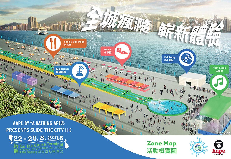 AAPE BY A BATHING APE presents SlideTheCity HK 9