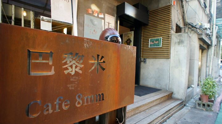 一個人也自在,巷弄裡的咖啡廳 25