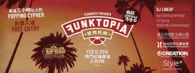 春節何處去?今年 2 月你絕不能錯過的 5 個台北精彩盛事! 1
