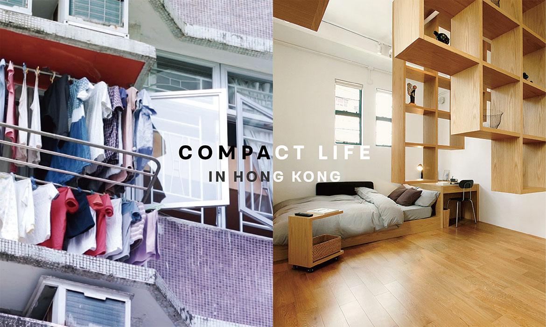 MUJI Life:無印控要羨慕了,香港家庭被改造成日式小窩居 ‧ A Day Magazine