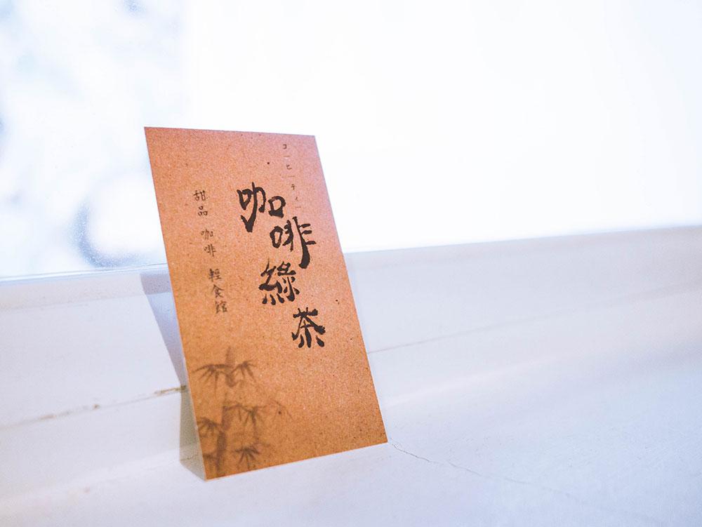 #慢遊香港:尋找鬧市中的寧靜一角 - Coffee Green Tea 1