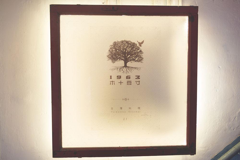 #遊走香港:「1963木十豆寸」,在正宗台灣美食裡感受懷舊氣息 23