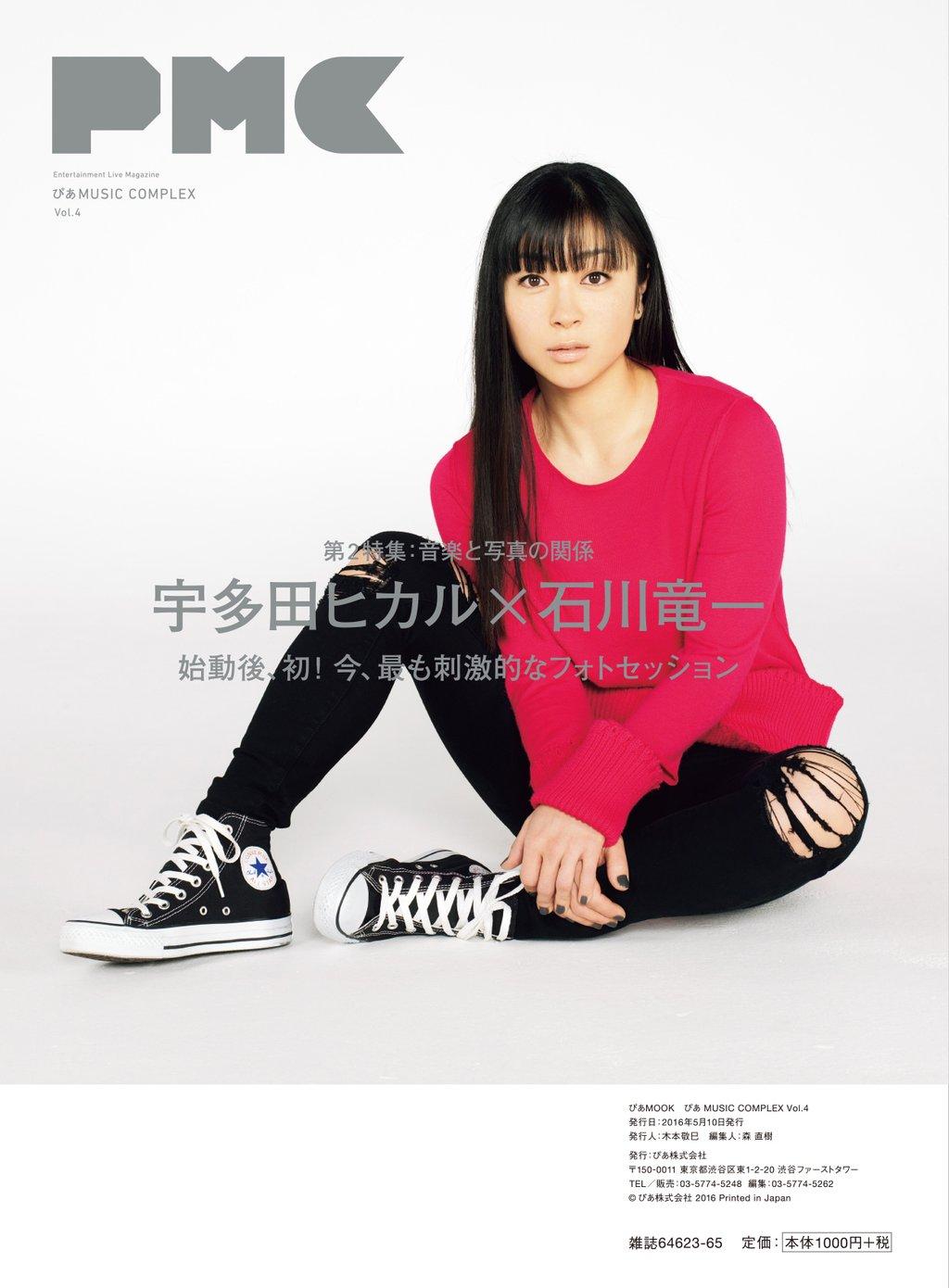睽違六年,「宇多田 光」帶著新歌再次回歸歌壇! 2