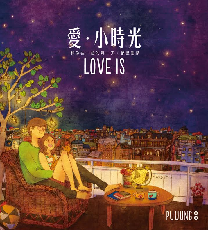 Love Is...?愛其實都來自生活的小細節,重溫韓國插畫家的暖心戀人插畫 1