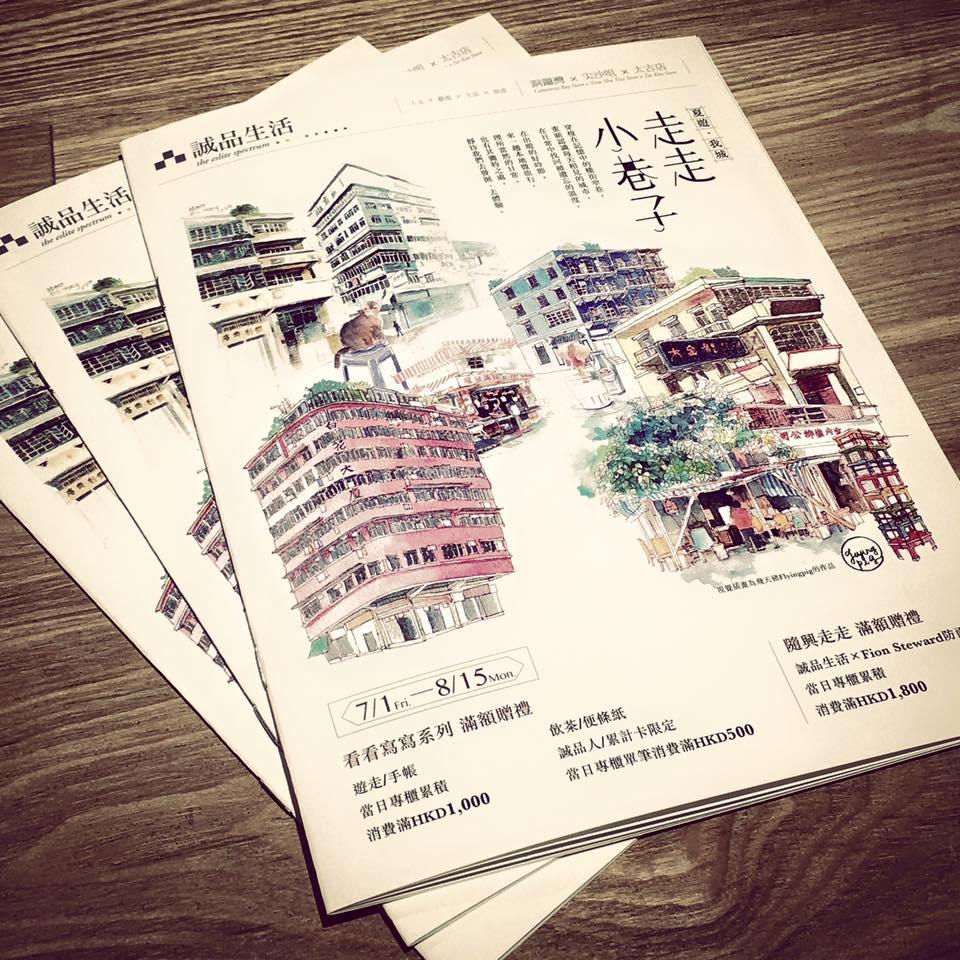 #本地週末遊:打卡呃LIKE,尋找香港鬧市中的塗鴉與插畫吧! 1