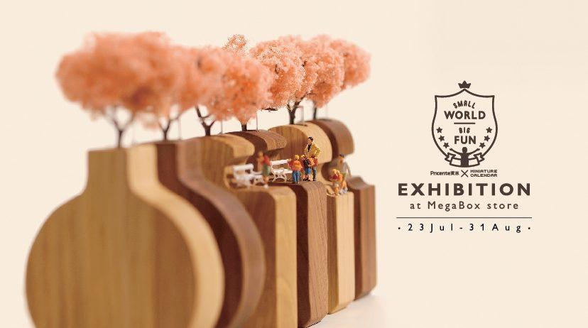 #本地週末遊:貓咪、微縮模型,個人化Nutella等等各種展覽,這個週末很忙啊! 1