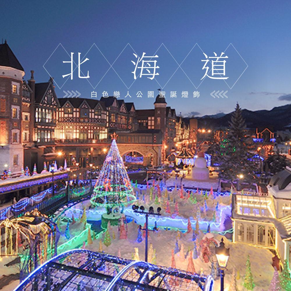 White Christmas in Japan:4個充滿冬日氣氛的旅遊目的地, 過一個夢幻療癒的聖誕節 14