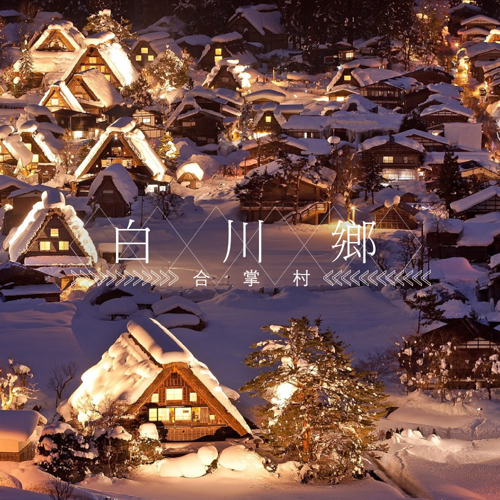 White Christmas in Japan:4個充滿冬日氣氛的旅遊目的地, 過一個夢幻療癒的聖誕節 15