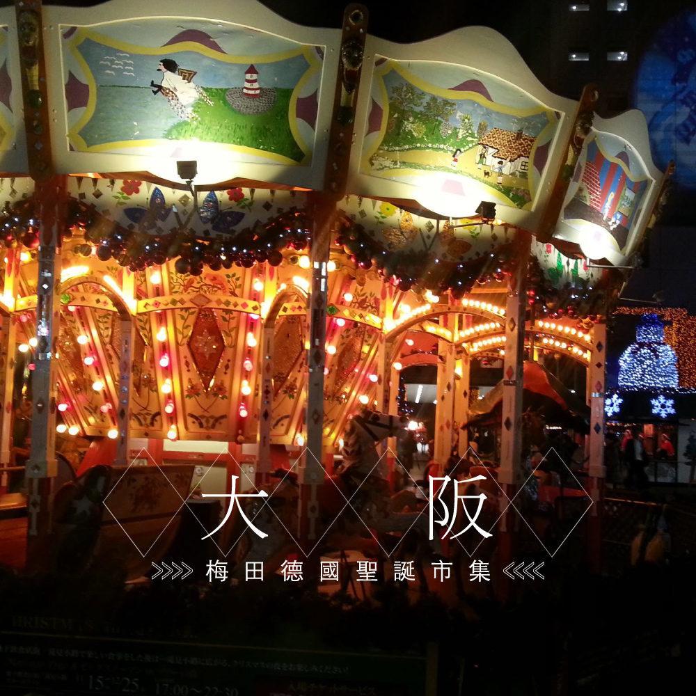 White Christmas in Japan:4個充滿冬日氣氛的旅遊目的地, 過一個夢幻療癒的聖誕節 16