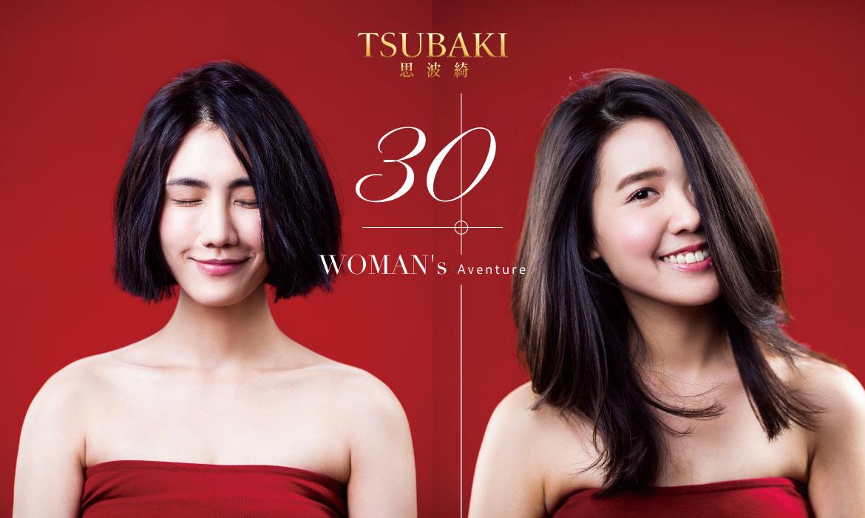 10個屬於30+女生的豔遇:撥動髮絲隨心綻放美麗,接受各種不期而遇的美好