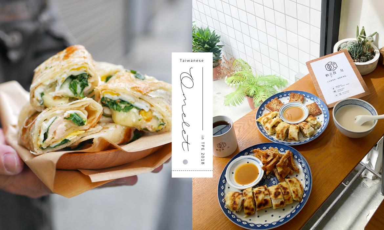 #Weekend in Taipei: 給「蛋餅控」們的新提案,叫醒賴床朋友吃早餐