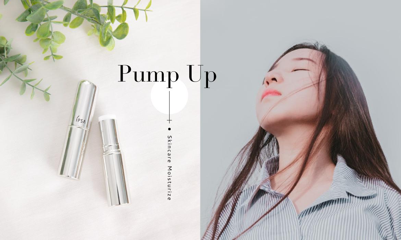 Pump Up:在忙碌的生活中,也別忘了自己