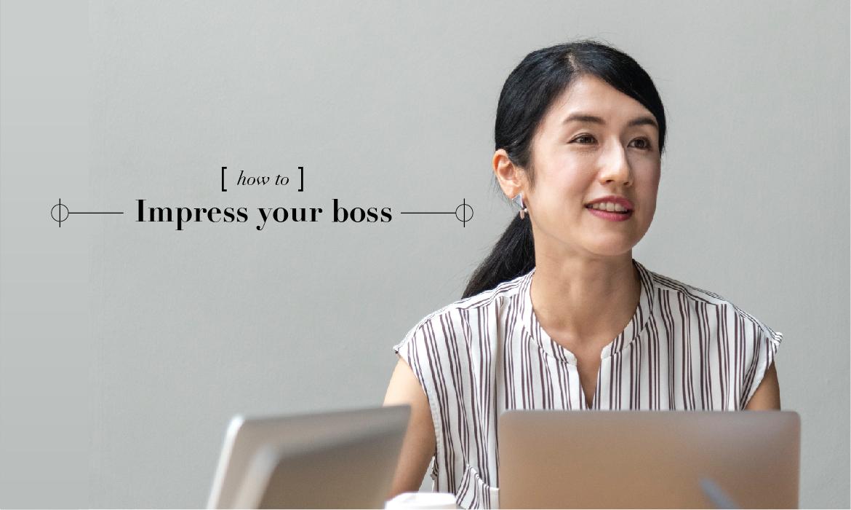 除了負責任地完成工作,這 5 個竅門讓你在上司心目中留下深刻印象