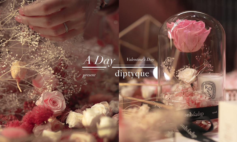 愛情恆溫的不變法則:【A Day x diptyque】香氣製造回憶,成就甜蜜魔法