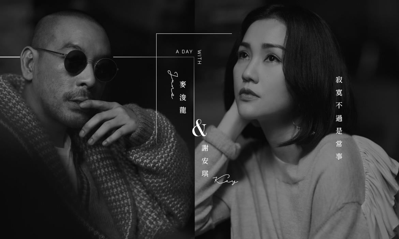 A Day with 麥浚龍、謝安琪:寂寞不過是常事,不慌張、不惶恐、不借酒消愁