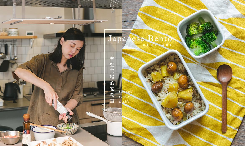 職人帶路:不擅長煮飯也能上手,跟著「林姓主婦的家務事」手作兩款秋令便當