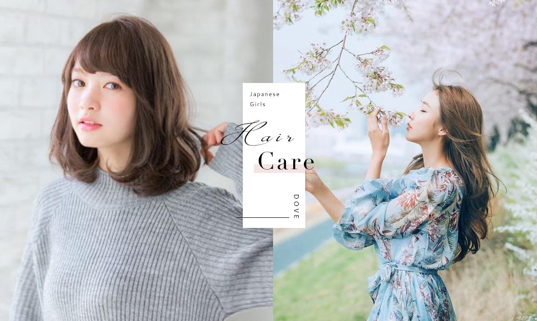 學習日本女生的「養髮 Spa」,妳也能擁有令人稱羨的水光秀髮