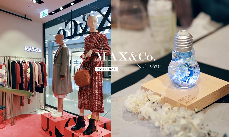 與閨蜜迎來一場秋季的優雅練習:【A Day x MAX & Co.】讓你在花火瓶的映襯下,打造時令配搭