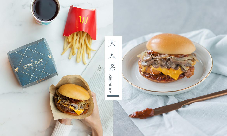 大人系的美味:一份松露漢堡,成人後才懂得享受的滋味